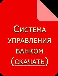 pdf-banking