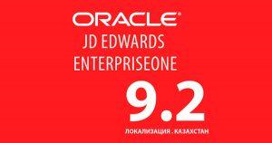 Локализации Oracle JD Edwards EnterpriseOne в Казахстане