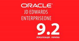 Локалізація Oracle JD Edwards Enterprise One для України