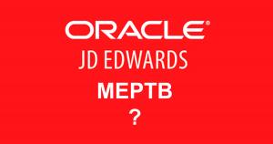 Будет ли Оракл развивать JD Edwards
